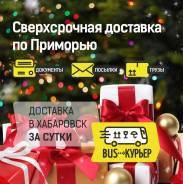 Отправьте подарки близким! Срочная доставка по Приморью и в Хабаровск!
