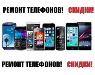 Скидка на ремонт сотовых телефонов!. Акция длится до 30 апреля