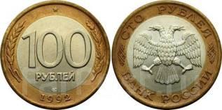 100 рублей ЛМД ГКЧП . 1992 год. Под заказ