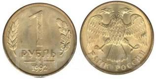 1 рубль М = ГКЧП . 1992 год Отличные. Под заказ