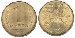 1 рубль Л = ГКЧП . 1992 год Хорошие. Под заказ