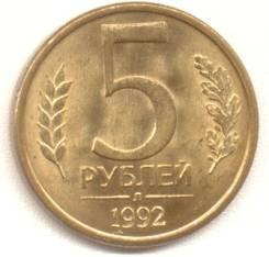 5 рублей Л = ГКЧП . 1992 год. Под заказ