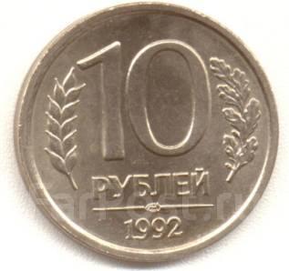 10 рублей Л- ЛМД -СПМД- ГКЧП . 1992 год Мешоквая. Под заказ