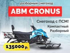 Cronus 200. исправен, есть птс, без пробега