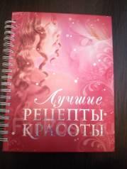Книга рецептов красоты.
