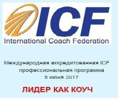 Международная аккредитованная ICF программа