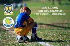 Футбольная смена «Юниорская лига» в ДЗОЛ «Юность» 3-16 июня