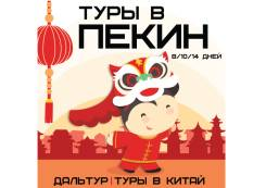 Пекин. Экскурсионный тур. Туры в Пекин из Владивостока! Горящие туры в Пекин! Экскурсии! Скидки!