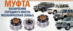 Хаб механический. Toyota Land Cruiser, FZJ73, HZJ70, HZJ75, LJ72, KZJ77, HZJ79, KZJ73, HDJ81, FZJ78, RJ73, RJ77, FZJ80, PZJ75, HZJ71, HZJ76, LJ79, FZJ...