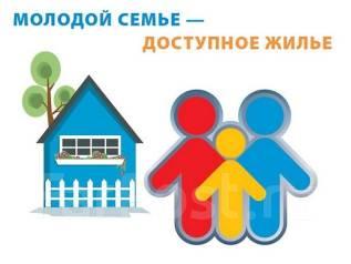 Сертификаты = квартира ! Молодая семья, научный, военные сертификаты