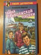 Книга Биргер А. Б. Тайна приволжской пасеки: Повесть