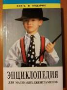 Книга Энциклопедия для маленьких джентльменов