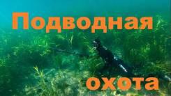 Подводная охота. Обучение.