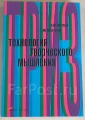 М. Меерович, Л. Шрагина. Технология творческого мышления. Под заказ