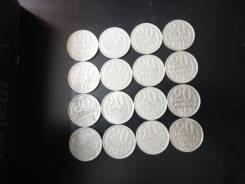Монеты 20 коп 1961-1991г. погодовка