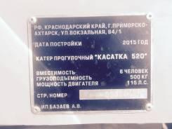 Касатка. Год: 2015 год, двигатель подвесной, 70,00л.с., бензин