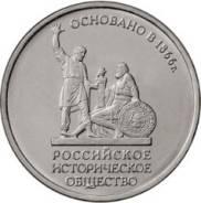 Русское историческое общество 5 рублей 2016