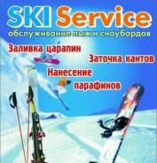 Обслуживание горных лыж и сноубордов