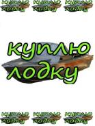 Куплю лодки казанка прогресс Крым Обь вор любые можно без документов