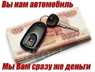 Срочный выкуп авто Дорого. расчет на месте.