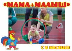 """Группы ранней общефизической подготовки """"Мама + Малыш"""""""