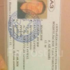 Потерял водительской удостоворениеимя. Мамедов Сафар.