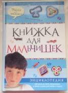 Книжка для мальчишек. Энциклопедия.