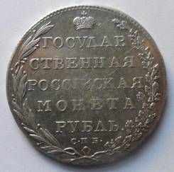 1 рубль 1802 года. Серебро. Состояние! Под заказ!