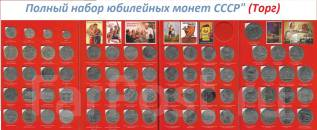 Юбилейные монет СССР в альбоме 64шт. +4шт. 50 лет Сов. Власти. (Торг)
