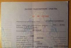 Лада 2106. ПТС ВАЗ 2106