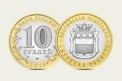 10 рублей 2016 г. Амурская область