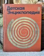 Детская энциклопедия т. 8 ( 3-е издание )