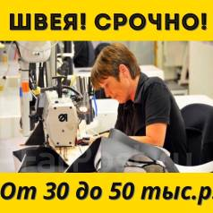 ищу работу на дому владивосток