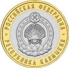 Продам 10 рублей 2009 года Серия: РФ Республика Калмыкия