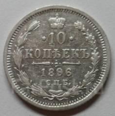 10 копеек 1896 года. Серебро. Состояние! Под заказ!
