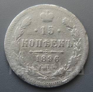 15 копеек 1896 года. Серебро. Не частая! Под заказ!