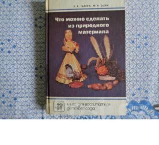 """Книга """"Что можно сделать из природного материала"""""""