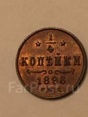 1/4 копейки 1896 года СПБ