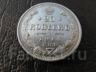 20 копеек 1914 г. Николай II Серебро ! Состояние !