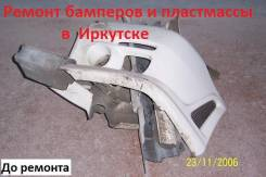 Ремонт бамперов и пластмассы.24 года на рынке авторемонта (Иркутск)