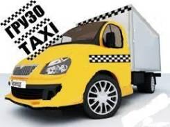 Фургон переезды, Грузовое такси, грузчики 250рч (вывоз мусора)