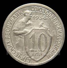 10 копеек 1934 года. Состояние! Не частая! Под заказ!