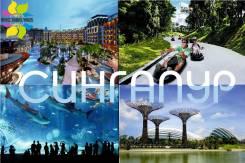 Сингапур. Сингапур. Экскурсионный тур. Сингапур! Супер цена! Отель+виза+экскурсия+трансфер!