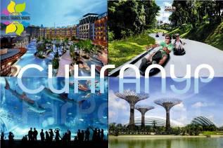 Сингапур. Сингапур. Экскурсионный тур. Сингапур! Отель+виза+экскурсия+трансфер!