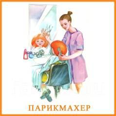 Парикмахер. В парикмахерскую требуется мастера мужского и женского зала. Район Сах. поселка