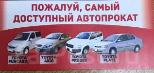 Аренда авто Прокат авто Выкуп авто Лизинг авто от 700, звонить с 9-20. Без водителя
