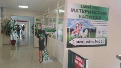 """Агентство недвижимости """" Акт Плюс"""" Займы ПОД Материнский Капитал"""