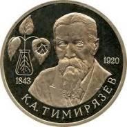 1 рубль 1993 год Тимирязев
