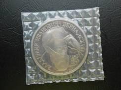 1 рубль 1993 года Вернадский пруф .