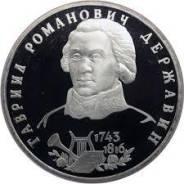 1 рубль 1993 года. Гавриил Романович Державин.